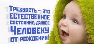 Поздравляем с Всероссийским Днем Трезвости!!!