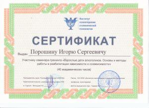 """Сертификат семинара-тренинга """"Взрослые дети алкоголиков."""""""