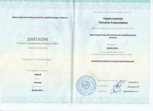 Диплом психологического консультирования Нурисламова Татьяна Алексеевна
